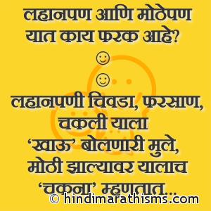 Lahanpan Aani Mothepan Yat Kay Farak Aahe?