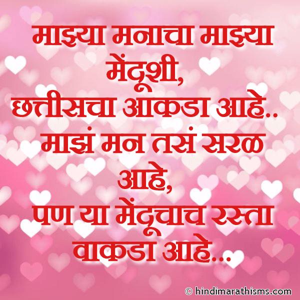 Majhe Man Saral Aahe