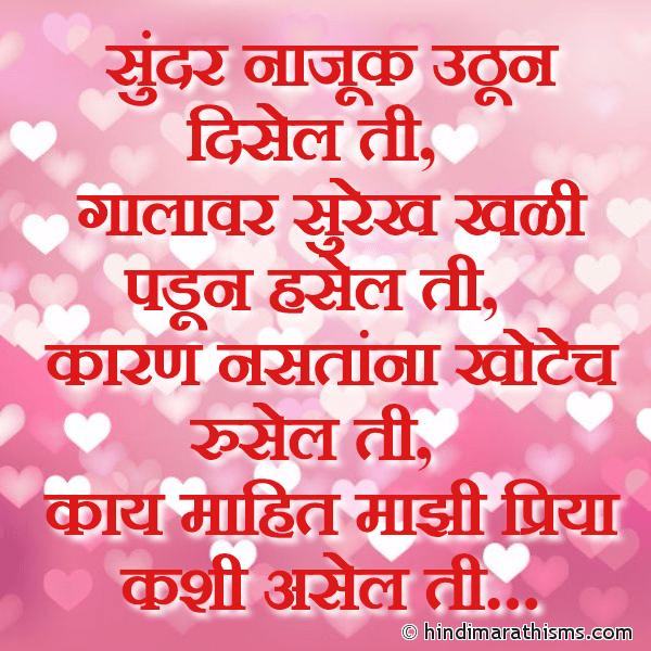 Majhi Priya Kashi Asel Ti