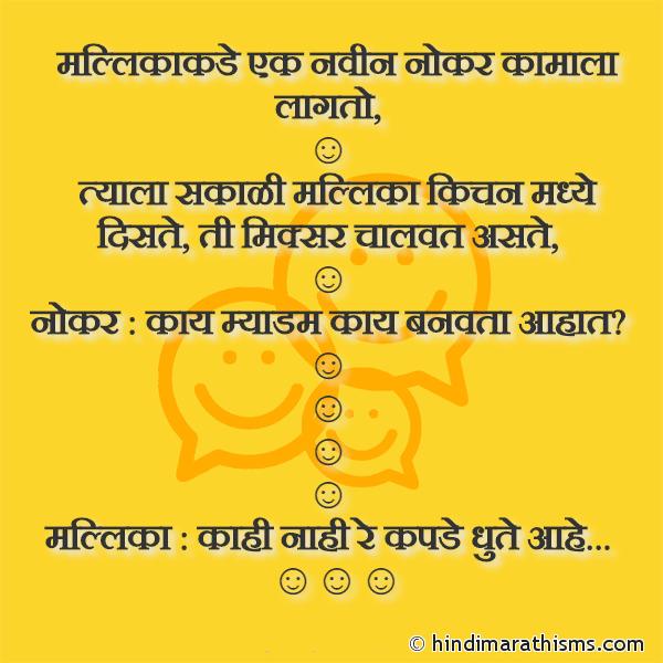 Mallika Sherawat Joke in Marathi