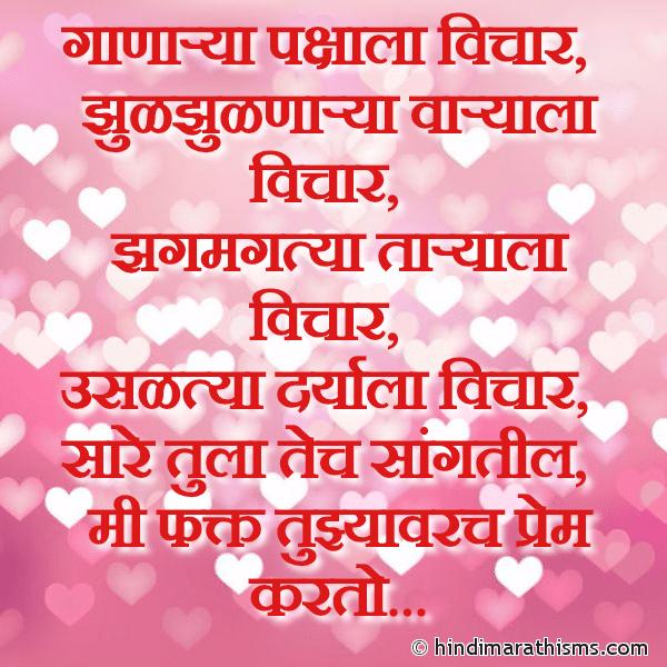 Mi Phakt Tujhyavarach Prem Karto