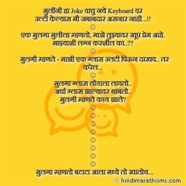 Mulgi Joke in Marathi