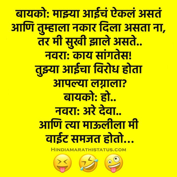 Navra Bayko Joke Marathi