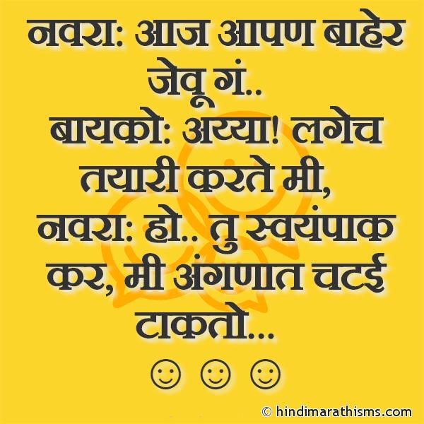Navra Bayko Marathi Joke