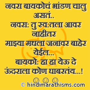 Navra Baykoche Bhandan Chalu Aste
