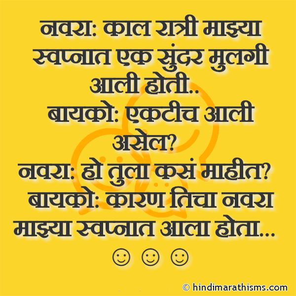 Navra: Kal Ratri Majhya Swapnat