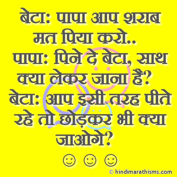 Papa Beta Aur Sharab Joke
