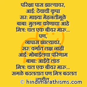 Pariksha Paas Zhalyavar