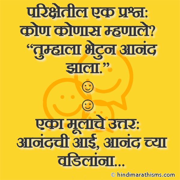Parikshetil Ek Prashn