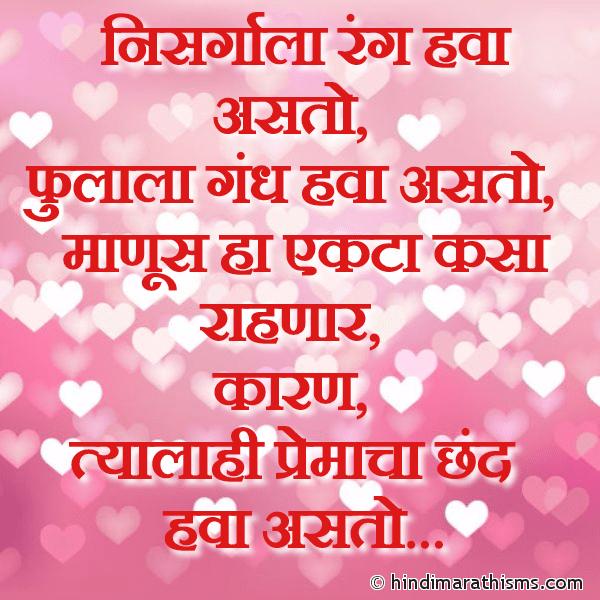 Premacha Chand