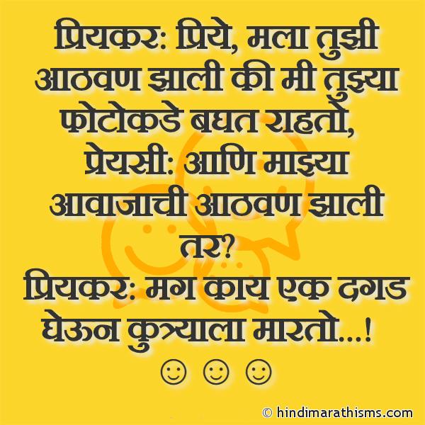 Priyakar Aani Preyasi Funny Status