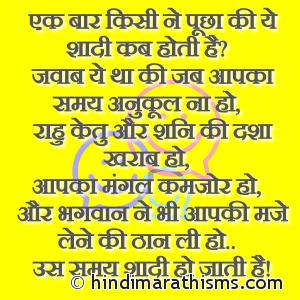 Shaadi Kab Hoti Hai