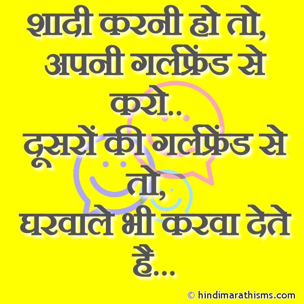 Shaadi Karni Ho To