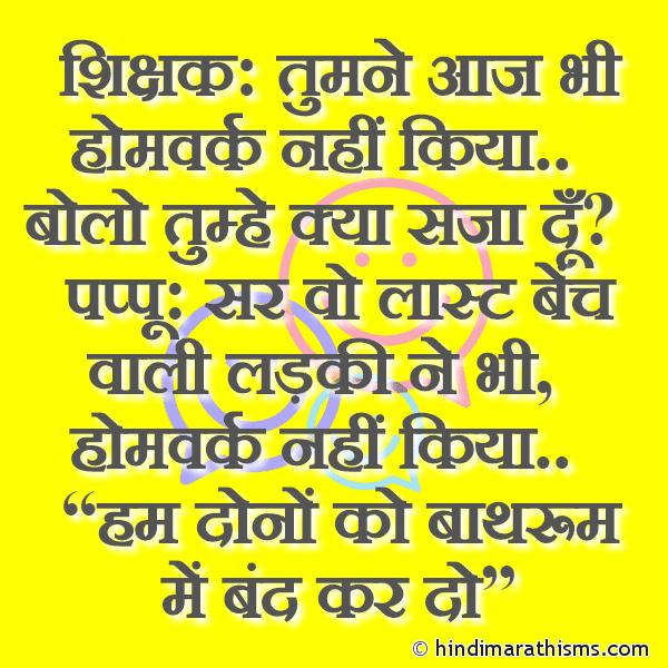 Shikshak Aur Pappu Joke