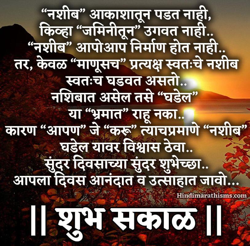 Shubh Sakal Sundar Shubhechha