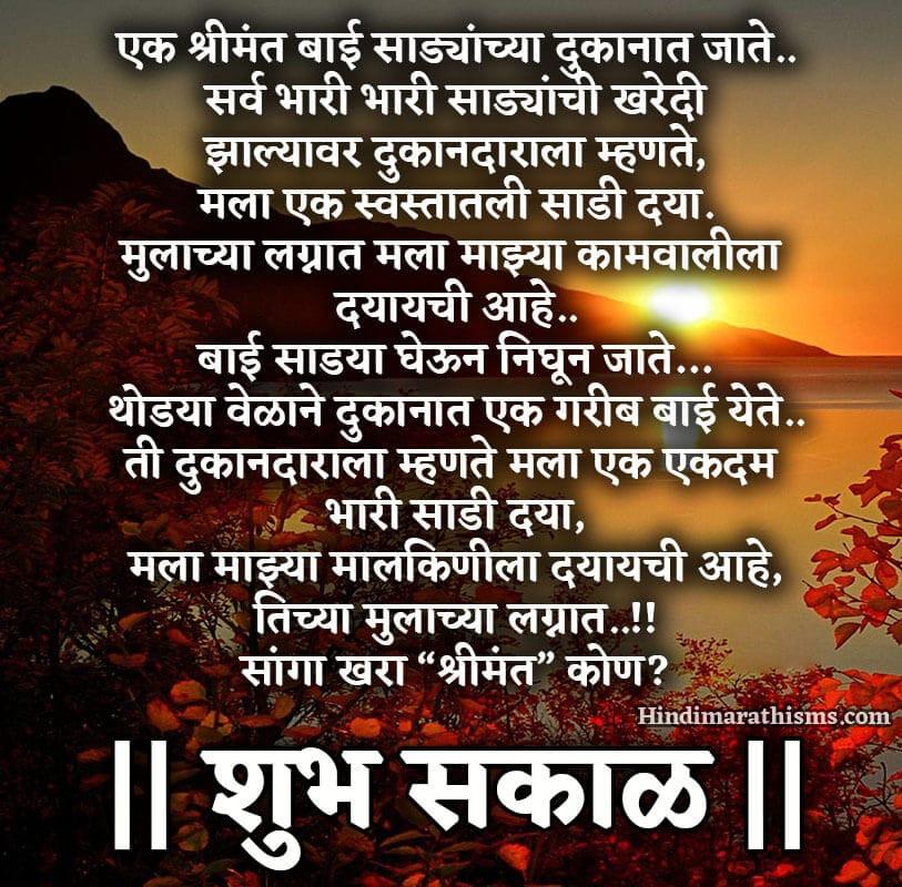 Shubh Sakal Sundar Vichar