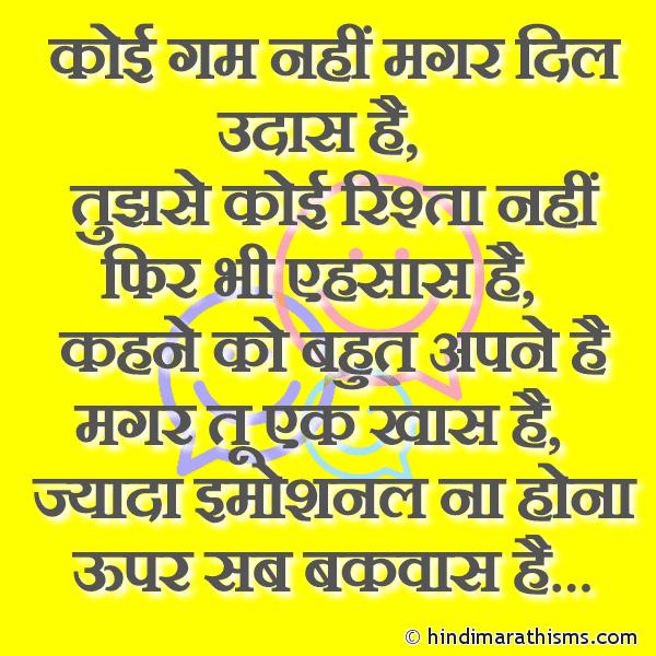 Tu Ek Khaas Hai