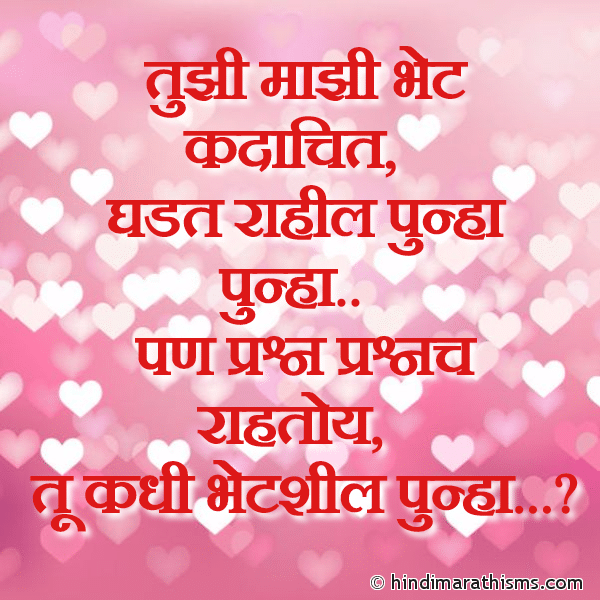 Tu Kadhi Bhetshil Punha
