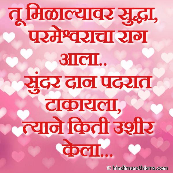 Tu Milalyavar Sudhha