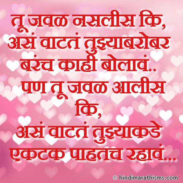 Tujhyakade Ektak Pahatach Rahave
