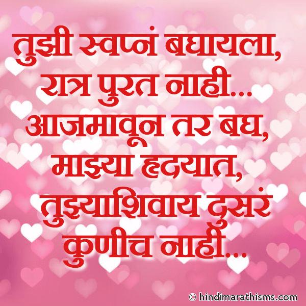 Tujhyashivay Dusre Kunich Nahi