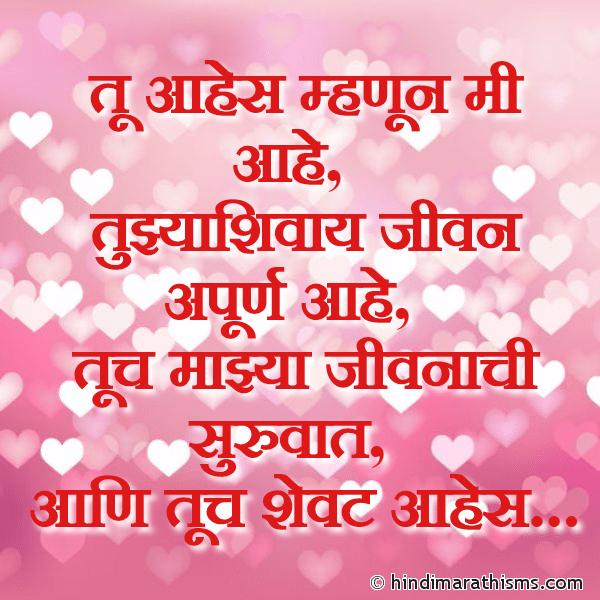 Tujhyashivay Jeevan Apurn Aahe