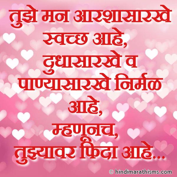 Tujhyavar Fida Aahe