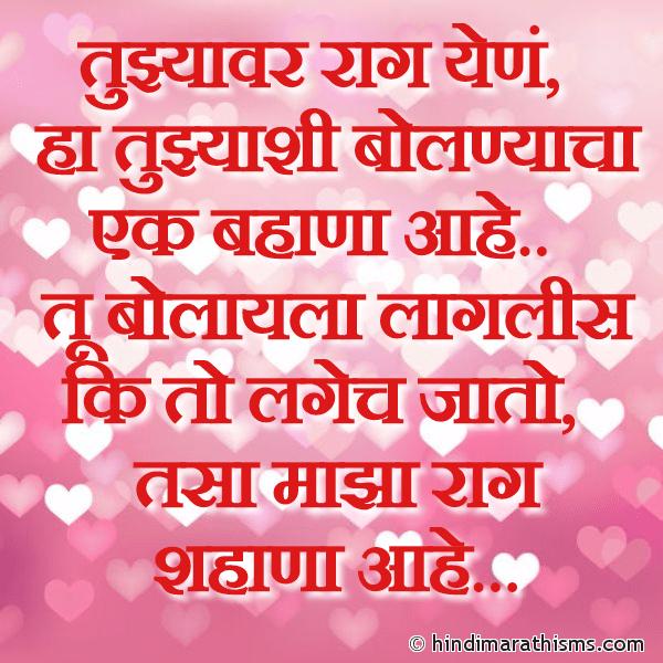 Tujhyavar Raag Yene