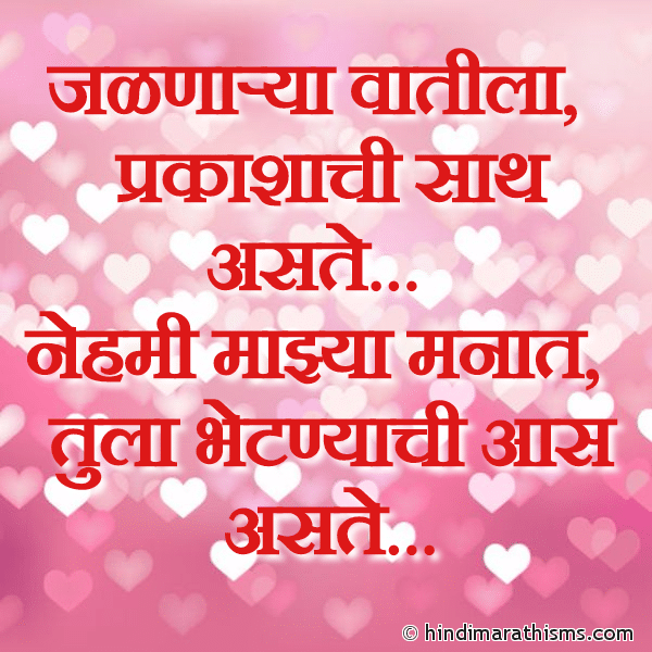 Tula Bhetnyachi Aas