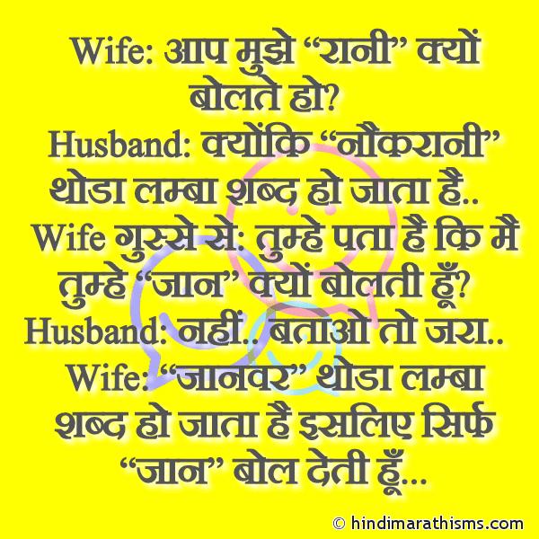 """Wife: Aap Mujhe """"Rani"""" Kyon Bolte Ho?"""
