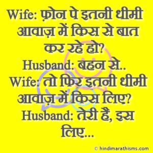 Wife Ki Biwi Se Baat Funny Status