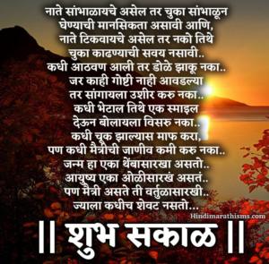 शुभ सकाळ | Shubh Sakal