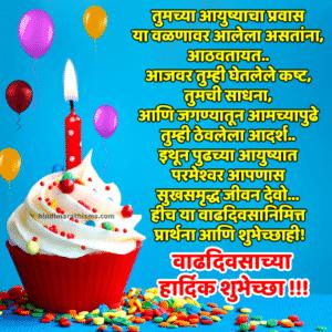 60th, 61th Birthday Wishes Marathi