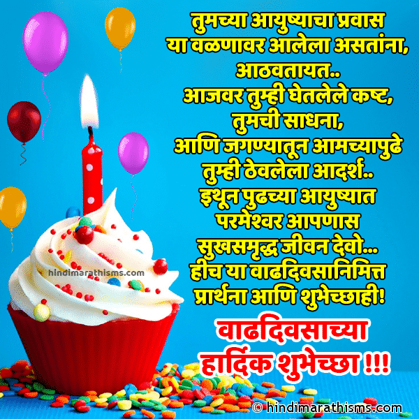 60th, 61th Birthday Wishes Marathi