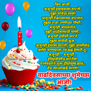 Aajicha Vadhdivas | Birthday Wishes for Grandmother