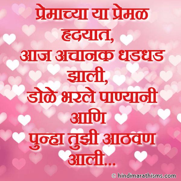 Aani Punha Tujhi Aathan Aali