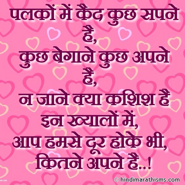 Aap Hum Se Dur Hoke Bhi Apne Hai