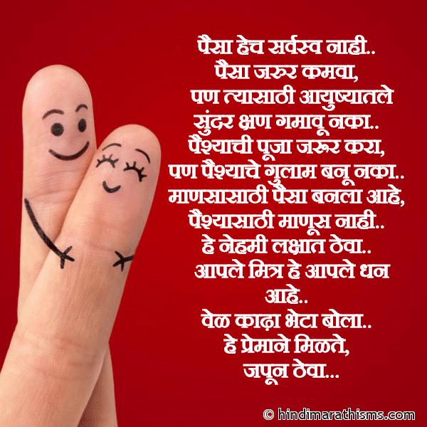 Aaple Mitra He Aaple Dhan Aahe