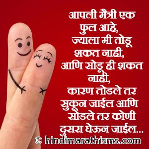 Aapli Maitri Ek Phool Ahe
