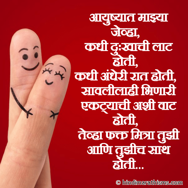Aayushyat Majya Jevha
