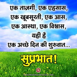 Ek Achhe Din Ki Shuruvaat