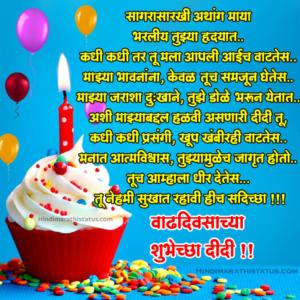 Bahinicha Vadhdivas | Birthday Wishes for Sister