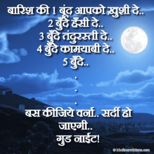 Barish Ki Boonde Good Night Status