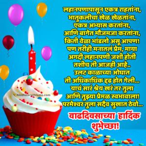 Bhavacha Vadhdivas | Birthday Wishes for Brother