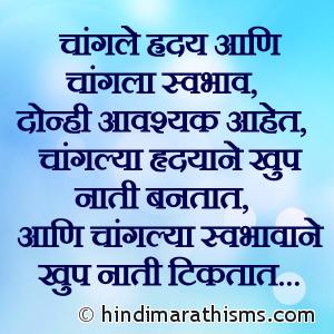 Changle Hruday Aani Changla Swabhav