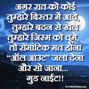 Good Night Machhar Status