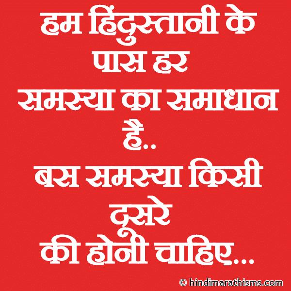 Har Samasya Ka Samadhan Hai