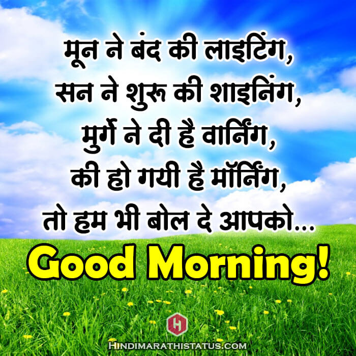 Ho Gayi Hai Morning
