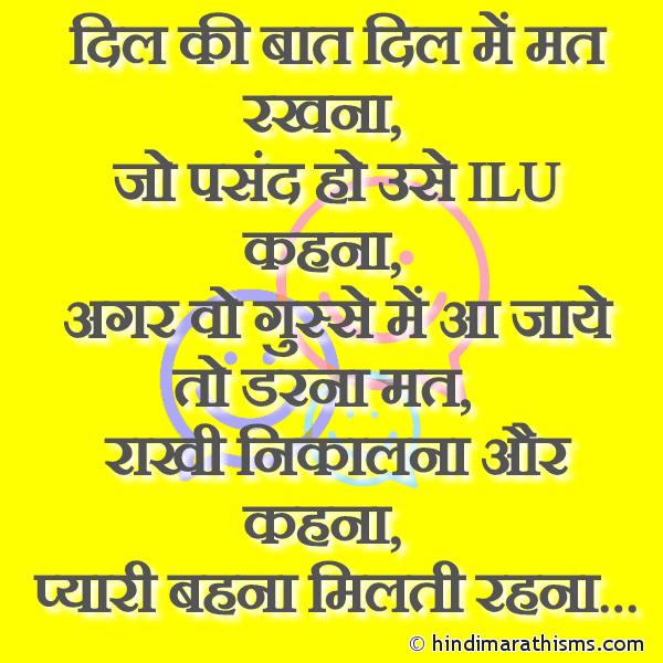 Jo Pasand Ho Use ILU Kahna