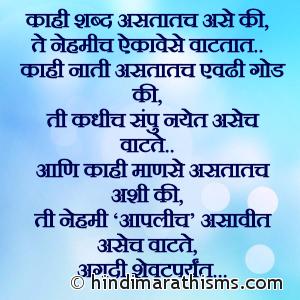 Kahi Nati Astatach Evdhi God